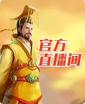 皇帝成长计划2官方直播间
