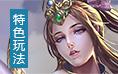 绝世仙王游戏特色